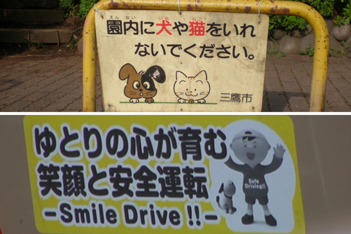 Japanese_Signage_1