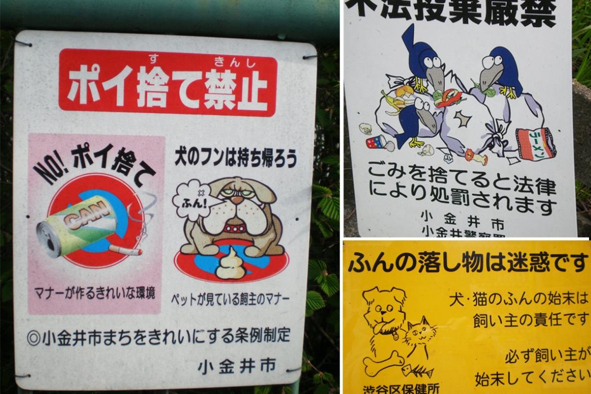 Japanese_Signage_2