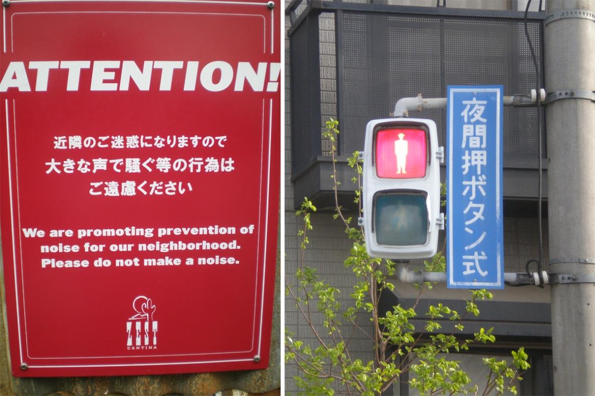 Japanese_Signage_3