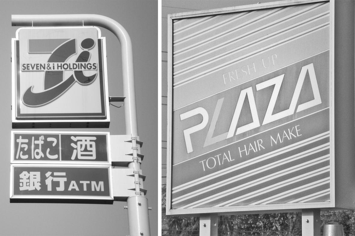 Japanese_Signage_4